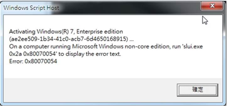 Error 0x80070054