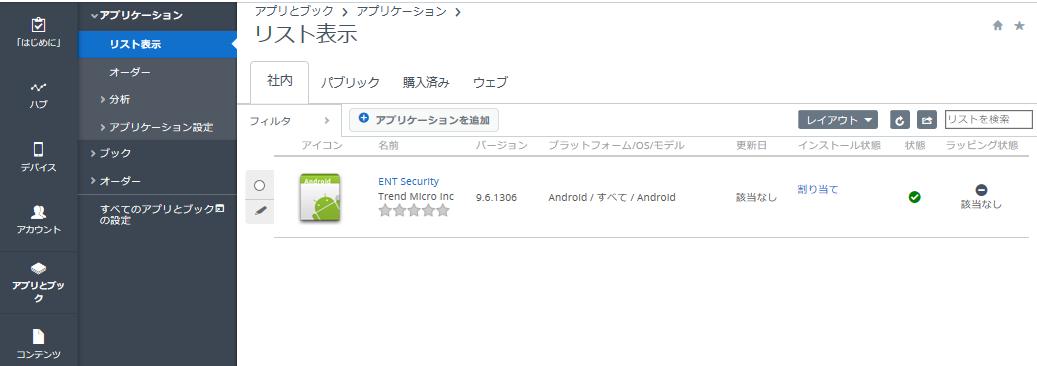 AirWatch_1-4-d-2_jp