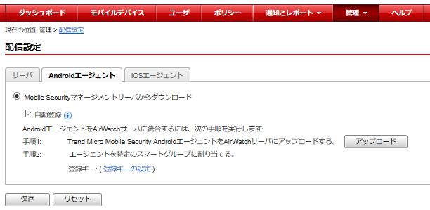 AirWatch_1-4-d_jp