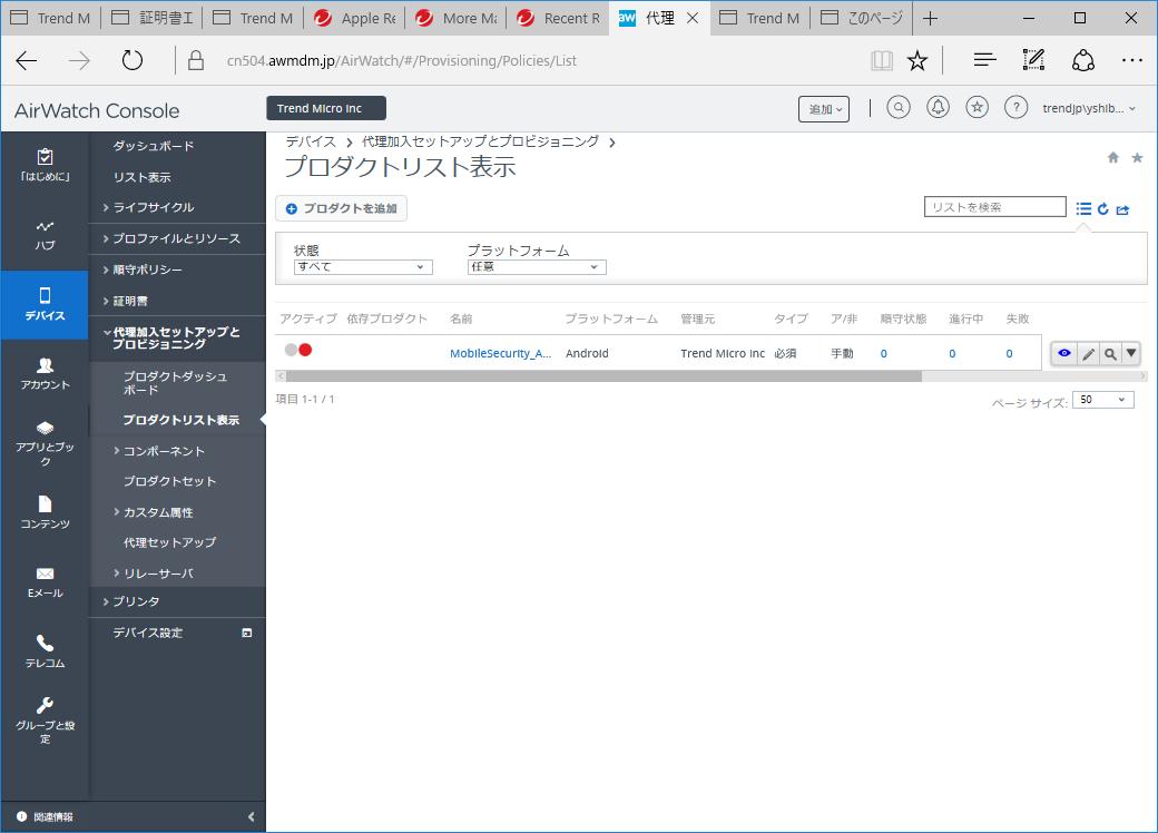 AirWatch_3_jp