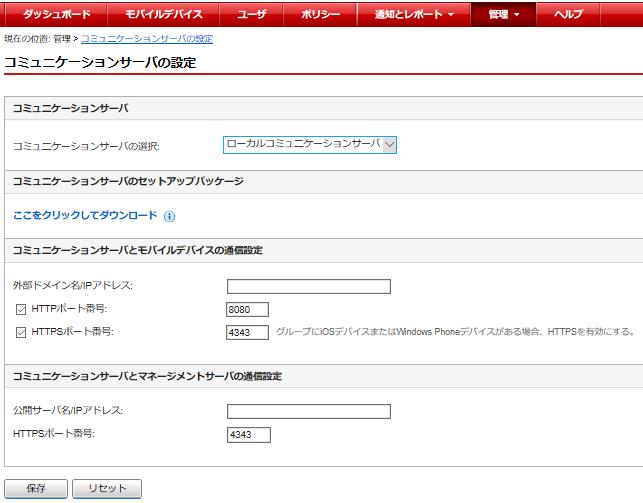 AirWatch Communication Server Setting