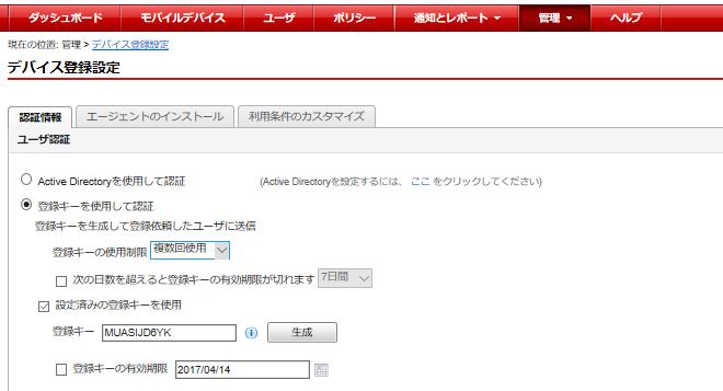 AirWatch_1-3_jp