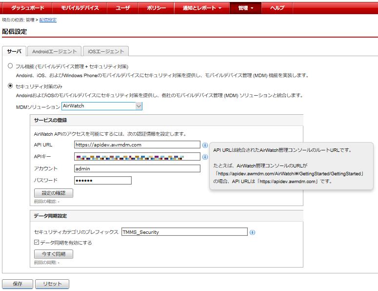 AirWatch_1-2_jp