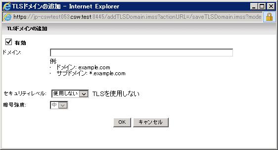 TLSドメインの追加