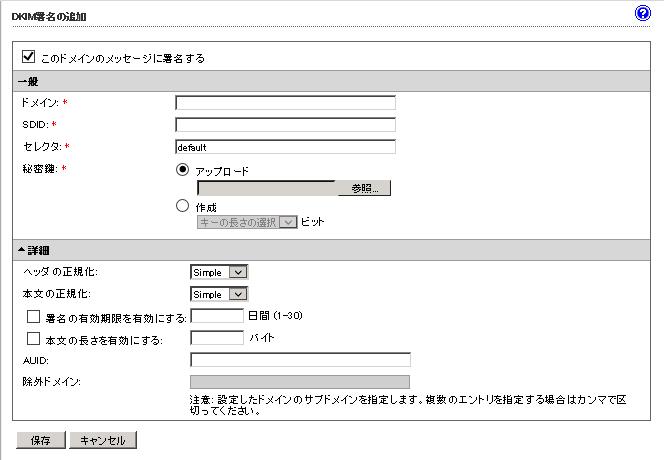 DKIM署名の追加
