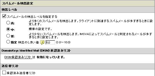 DKIM承認済みリストは有効になっています。