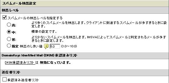 DKIM承認済みリストは無効になっています。