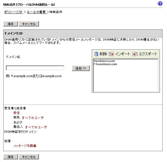 DKIM検証を行うドメイン
