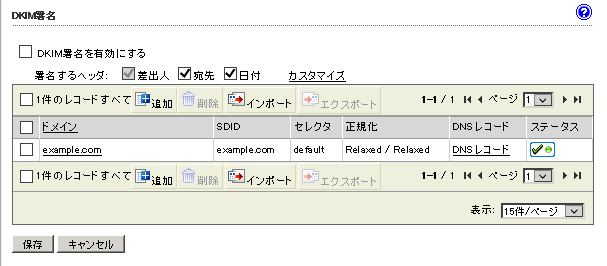 DKIM 署名のリスト