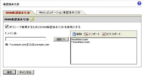 DomainKeys Identified Mail (DKIM) 承認済みリスト