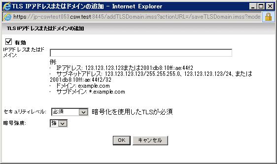 TLS IPアドレスまたはドメインの追加