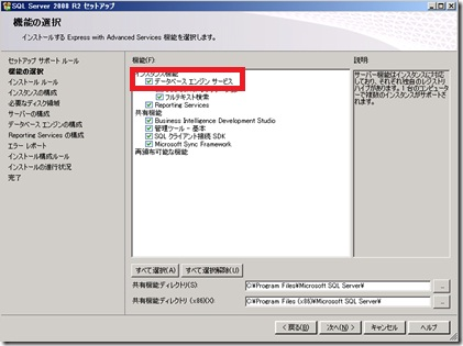 SQL 2008 R2 Express のインストール画面