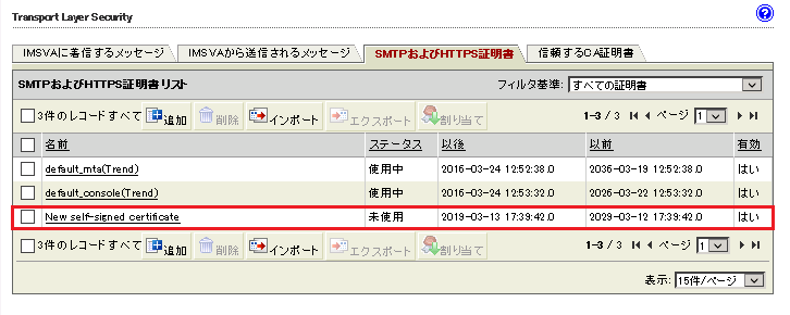 SMTPおよびHTTPS証明書リスト