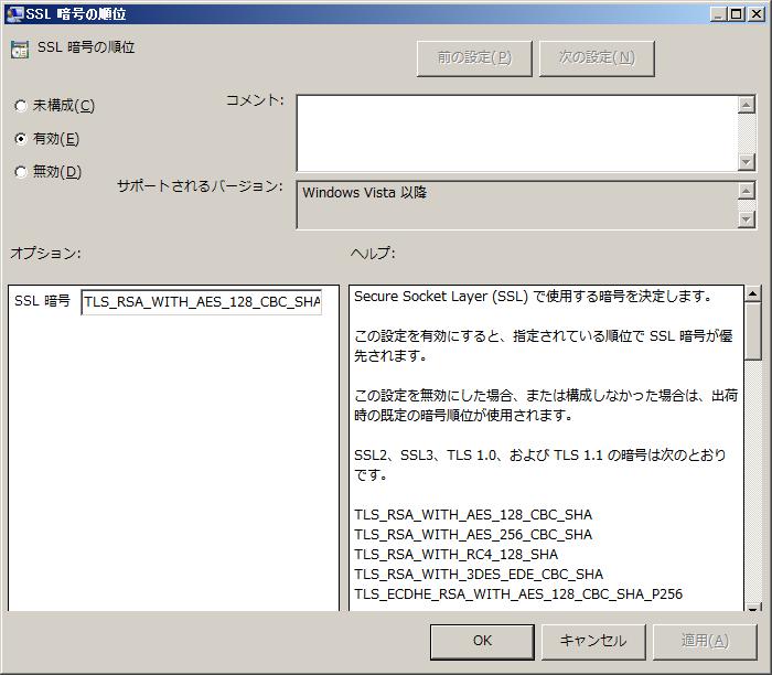 SSL暗号の順位