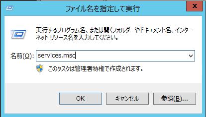 「service.msc」入力画面