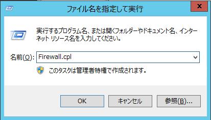 Firewall.cplの実行