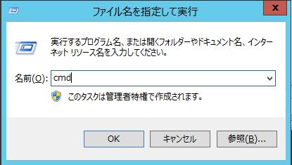「cmd」実行画面