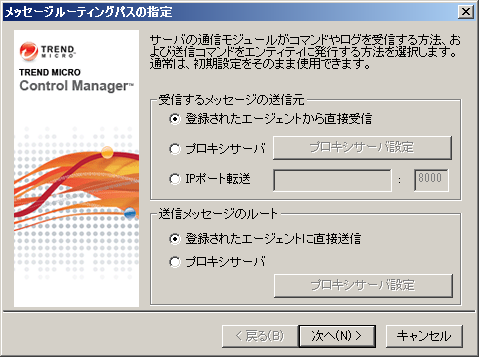 CM Install Message Route