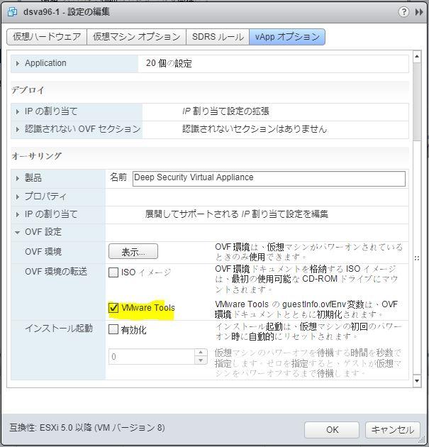 VMware ToolsのguestInfo.ovfEnv変数は、OVF環境ドキュメントとともに初期化されます。