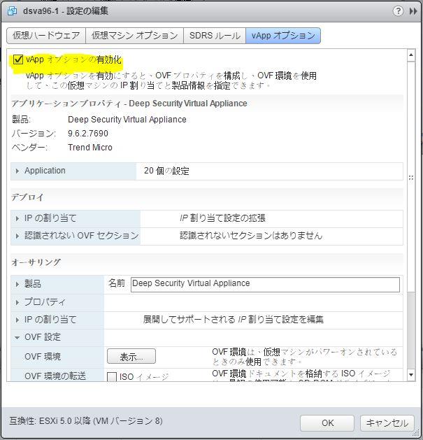 vAppオプション画面