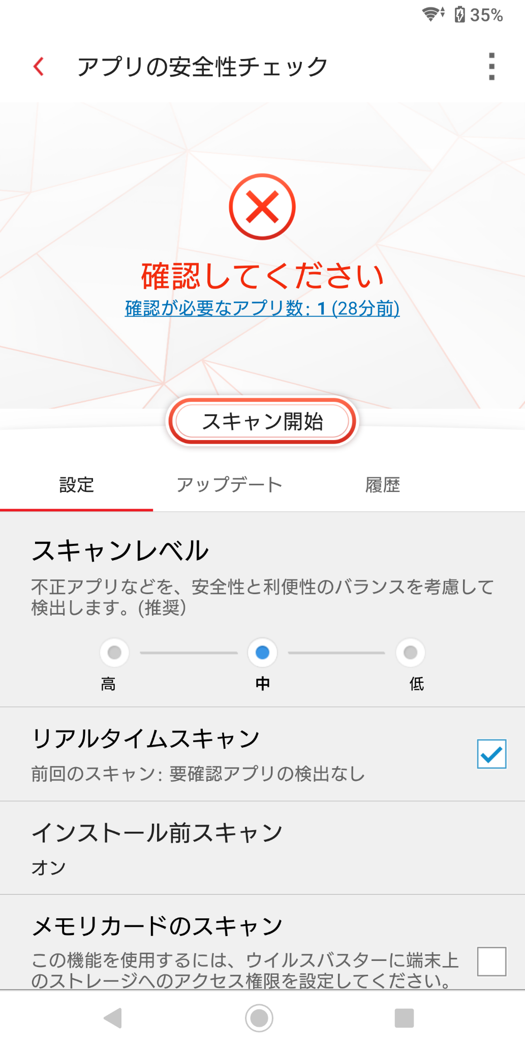 Enable Realtime Scan