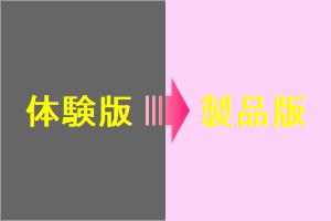 体験版→製品版