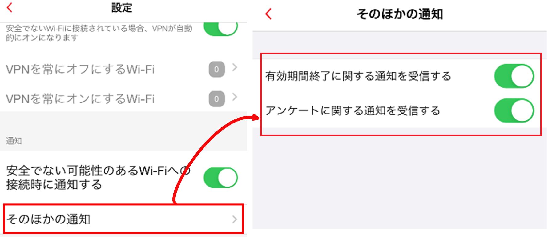 iOS版の「そのほかの通知」