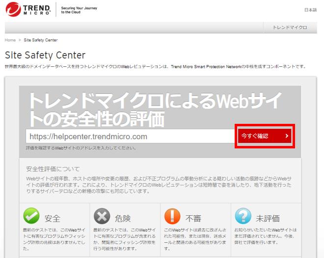 トレンドマイクロ によるWebサイトの安全性の評価