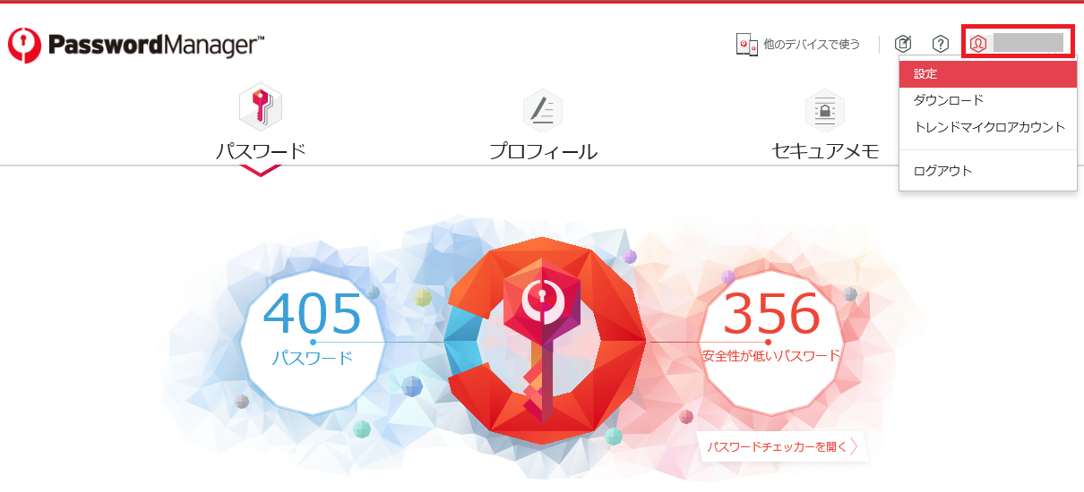 Safari管理画面