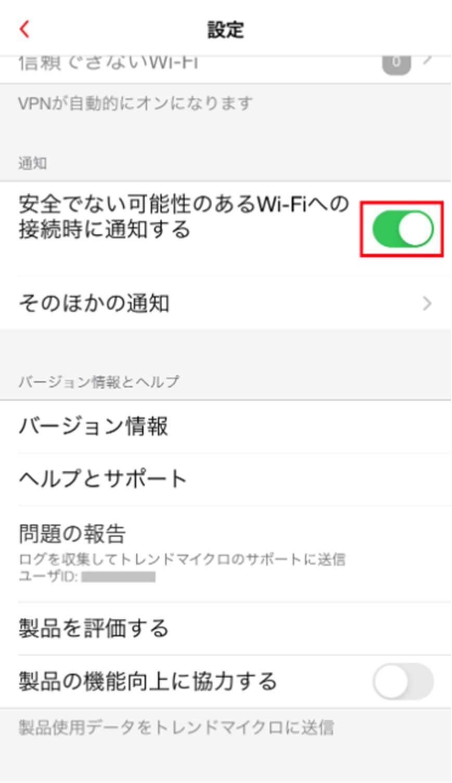 iOS版の「安全でない可能性のあるWi-Fiへの接続時に通知する」