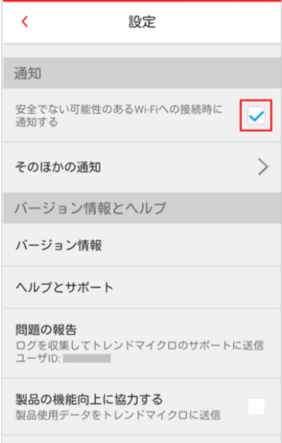 Android版の「安全でない可能性のあるWi-Fiへの接続時に通知する」