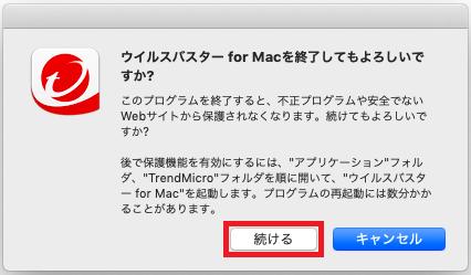 ウイルスバスター mac