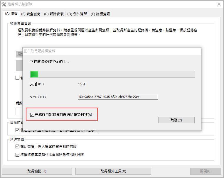 使用者可以選擇自動將記錄檔資料傳送給趨勢科技