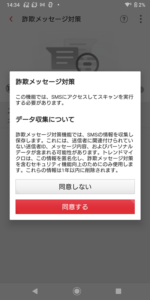 Enable SMS