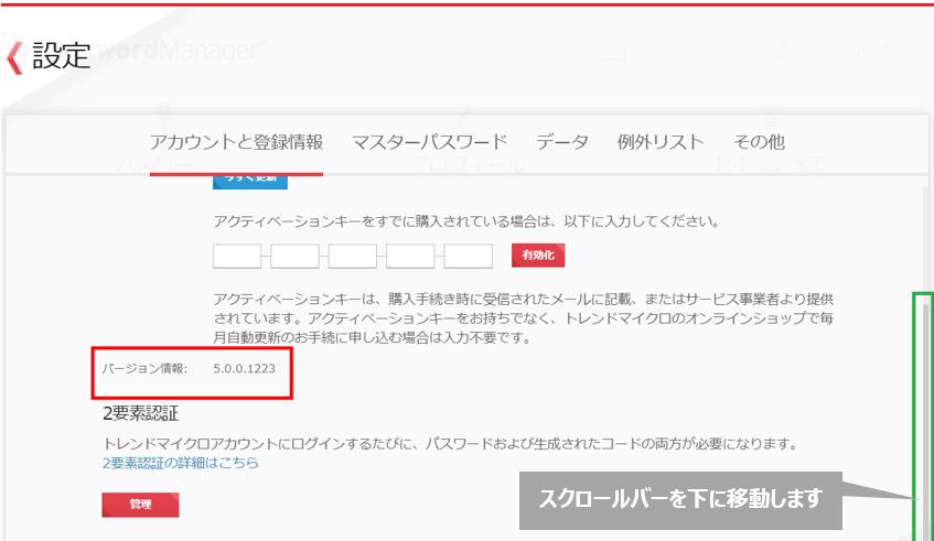 アカウントと登録情報画面